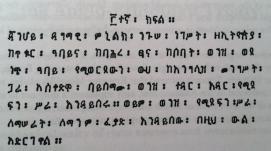 The Ethiopian text of the 1902 treaty, Article III.